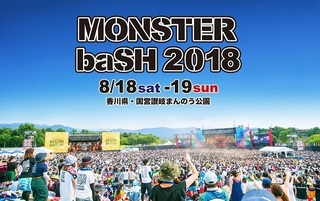 MONSTERBASH2018.jpg